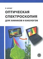 Оптическая спектроскопия для химиков и биологов