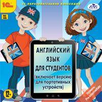 1С:Образовательная коллекция. Английский язык для студентов