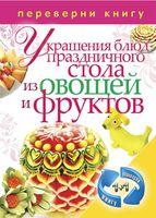 Украшения блюд праздничного стола из овощей и фруктов. Рецепты блюд праздничного стола