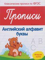 Прописи. Английский алфавит. Младшая группа