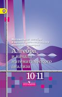 Математика: алгебра и начала математического анализа, геометрия. Алгебра и начала математического анализа. 10-11 классы. Учебник