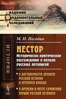 Нестор. Историческо-критическое рассуждение о начале русских летописей (м)