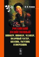 Российский хозяйственный винокур, пивовар, медовар, водочный мастер, квасник, уксусник и погребщик (м)