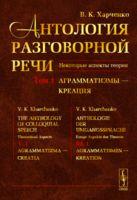 Антология разговорной речи. Некоторые аспекты теории. Том 1. Анрамматизмы - Креация (м)