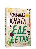 Большая книга о еде и детях