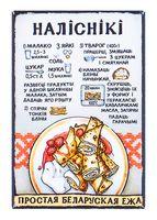 """Магнит на холодильник """"Простая Беларуская ежа. Наліснікі"""" (арт. 16.012)"""