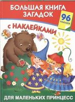 Большая книга загадок с наклейками для маленьких принцесс