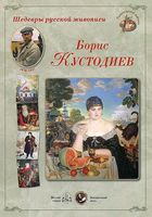 Борис Кустодиев. Шедевры русской живописи