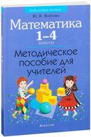 Математика. 1–4 классы. Методическое пособие для учителей