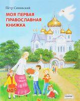 Моя первая православная книжка