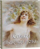 Любовь в поэзии от Бунина до Тредиаковского. Самая нежная нота...