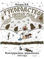 Руководство к уженью рыбы. Иллюстрированная энциклопедия XIX века