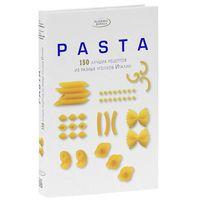 Pasta. 150 лучших рецептов из разных уголков Италии