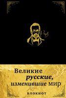 """Блокнот """"Великие русские, изменившие мир"""" (А5)"""
