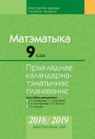 Матэматыка. 9 клас. Примерное календарно-тематическое планирование. 2018/2019 навучальны год. Электронная версія