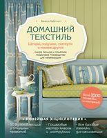 Домашний текстиль. Шторы, подушки, скатерти и многое другое