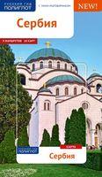 Сербия. Путеводитель с мини-разговорником (+ карта)