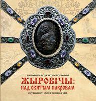 Жыровічы: пад святым Пакровам