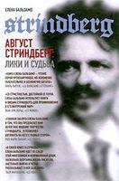 Август Стриндберг. Лики и судьба