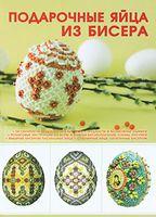Подарочные яйца из бисера