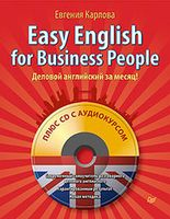 Easy English for Business People. Деловой английский за месяц! (+ CD)