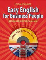 Easy English for Business People. Деловой английский за месяц! (+ CD)