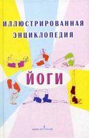 Иллюстрированная энциклопедия йоги