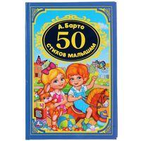 50 стихи малышам