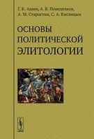 Основы политической элитологии (м)