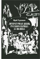 Литературная жизнь русского Парижа за полвека. 1924-1974