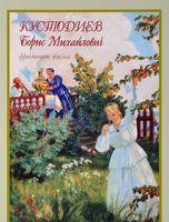 Кустодиев Борис Михайлович. Фрагменты жизни 1878-1927. Живопись. Графика