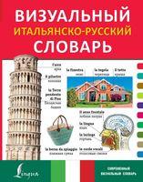Визуальный итальянско-русский словарь