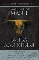 Битва для князя (Комплект из 4-х книг)