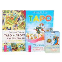 Марсельское Таро. Таро. 21 способ получить ответ на свой вопрос. Таро - просто, как раз, два, три (комплект из 2-х книг + колода из 78 карт)