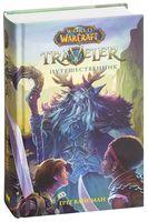 World of Warcraft. Путешественник