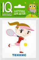 Спорт. Набор карточек для детей