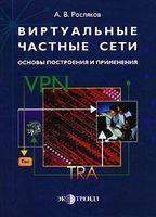 Виртуальные частные сети. Основы построения и применения