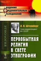 Первобытная религия в свете этнографии. Исследования, статьи, лекции