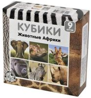 "Кубики ""Животные Африки"" (9 шт.)"