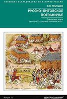 Руссколитовское пограничье. Гомельская земля в конце XV - первой половине XVI века