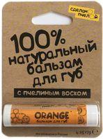 """Бальзам для губ """"Orange"""""""
