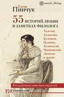 55 историй любви в заметках филолога
