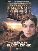 Метро 2033. Увидеть солнце (м)