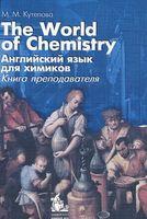 Английский язык для химиков. Книга преподавателя
