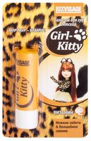 "Бальзам для губ ""Girl-Kitty"""