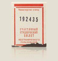 """Обложка на студенческий """"Счастливый билет"""""""