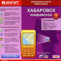 Мобильные карты: Хабаровск. Версия 1.0