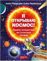Я открываю космос