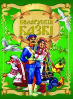 Беларускiя казкi