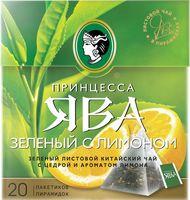 """Чай зеленый """"Принцесса Ява. С лимоном"""" (20 пакетиков)"""